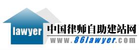 中国律师自助建站网